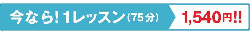 今なら!1レッスン(75分) 1,540円!!
